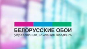 Sortimentet av innehav vitryska bakgrundsbilder och kvalitetsrecensioner