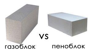 गैस-ब्लॉक या फोम-ब्लॉक: क्या अंतर है और बेहतर क्या है?